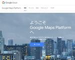 【調べてみました】Google Mapsの個人利用について