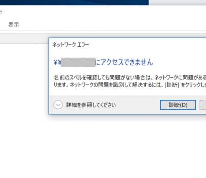 windows-updateがトラブルの元に?ファイル共有・Excelが動作を停止
