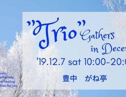 """【イベント開催】Trio"""" Gathers in December にて「ITよろず相談会」開催します!"""
