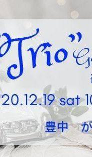 【12月】ITよろず相談会 in 大阪豊中でやります!